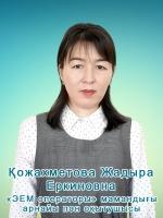 кожахметова