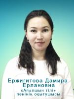 Ержигитова-ДАмира