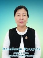 жанабаева