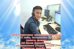 сатылханов-еркин