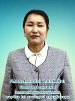 амирханова