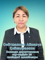 сетйжанова